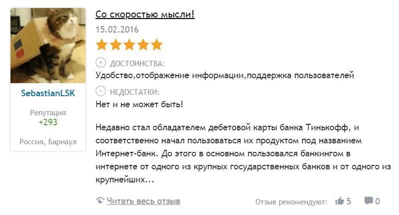 Тинькофф банк кредитная карта омск