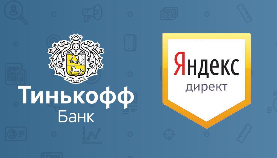 Изображение - Как закрыть расчетный счет в тинькофф банке для ип tinkoff-i-yandex