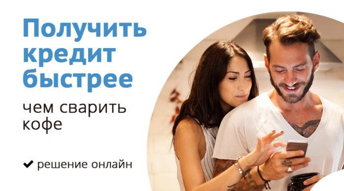 Изображение - Как закрыть расчетный счет в тинькофф банке для ип visual_homecredit_kredit_1min_wide_whiteblue-700x390_c